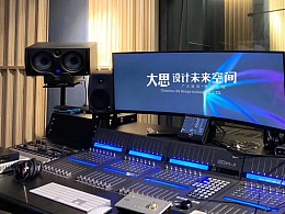 大思设计未来空间丨专业录音棚设计