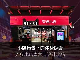 小店场景下的体验新开户送体验金探索