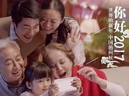 央视元旦公益广告《你好 2017》