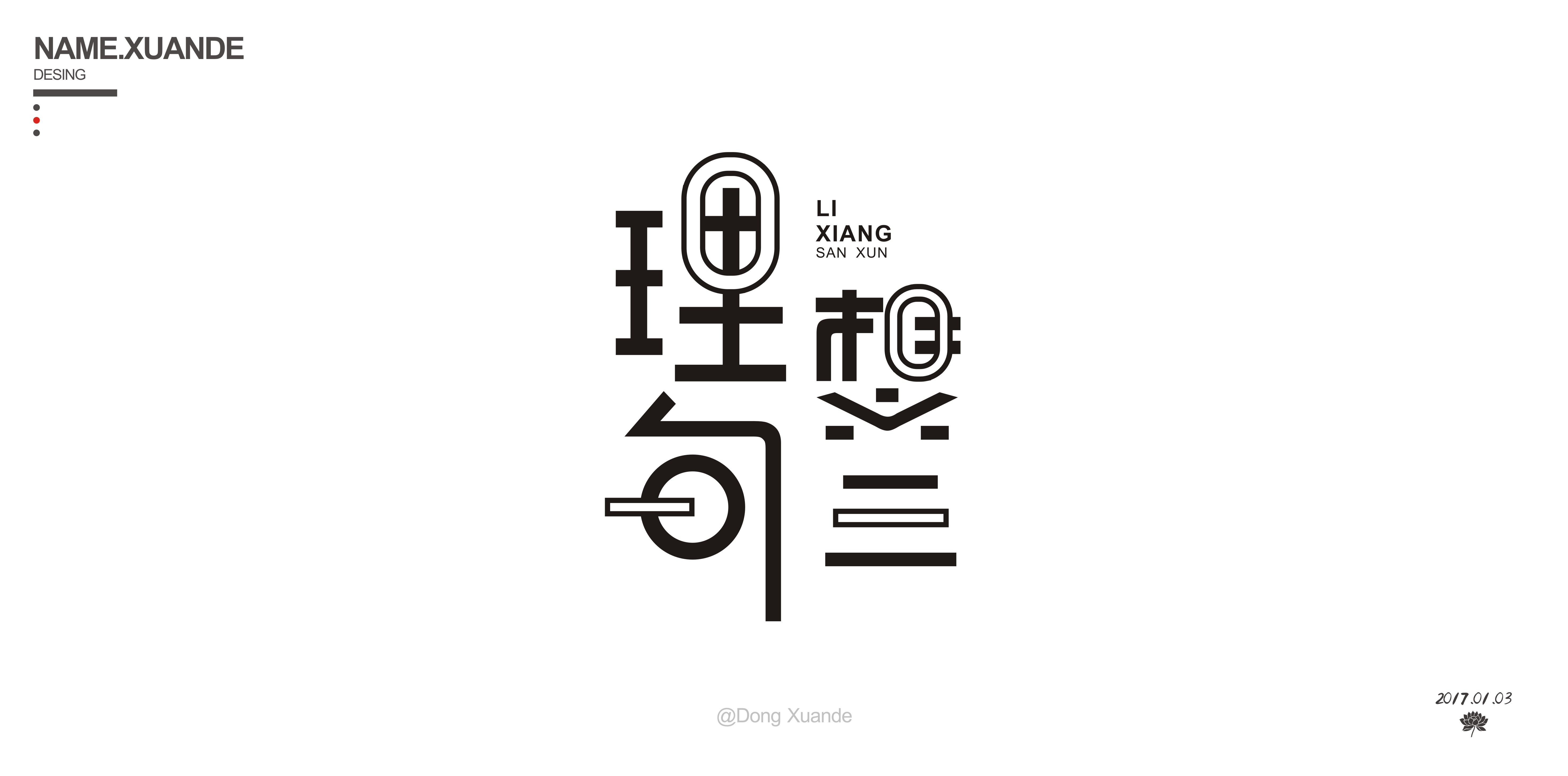 2017丨字体练习丨第二篇