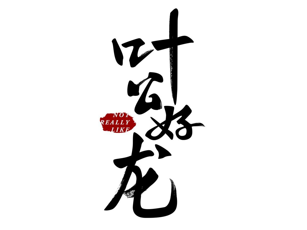 书法字体设计 叶公好龙>图片