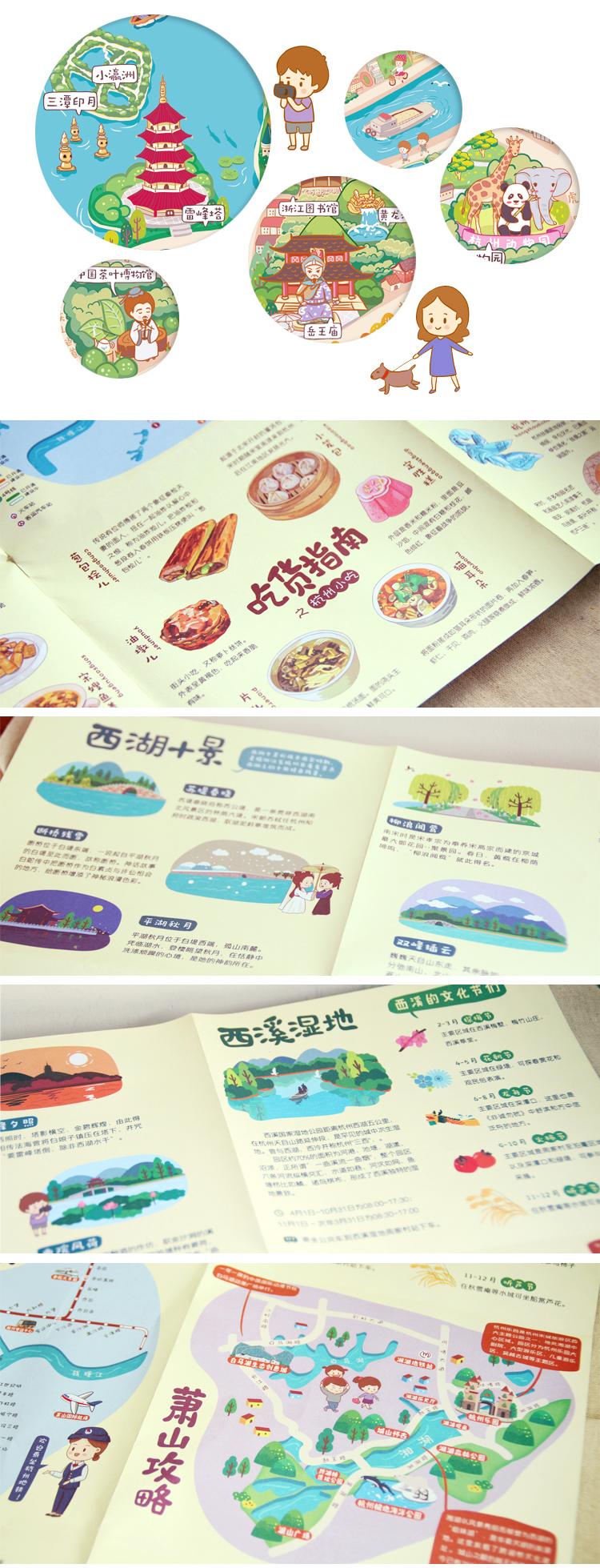 q版卡通杭州手绘旅游攻略地图