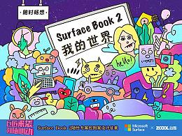 Surface Book 2 我的世界