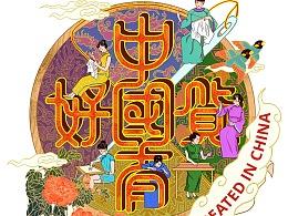 天猫国际中国有好货活动长图插画-《锦绣记》