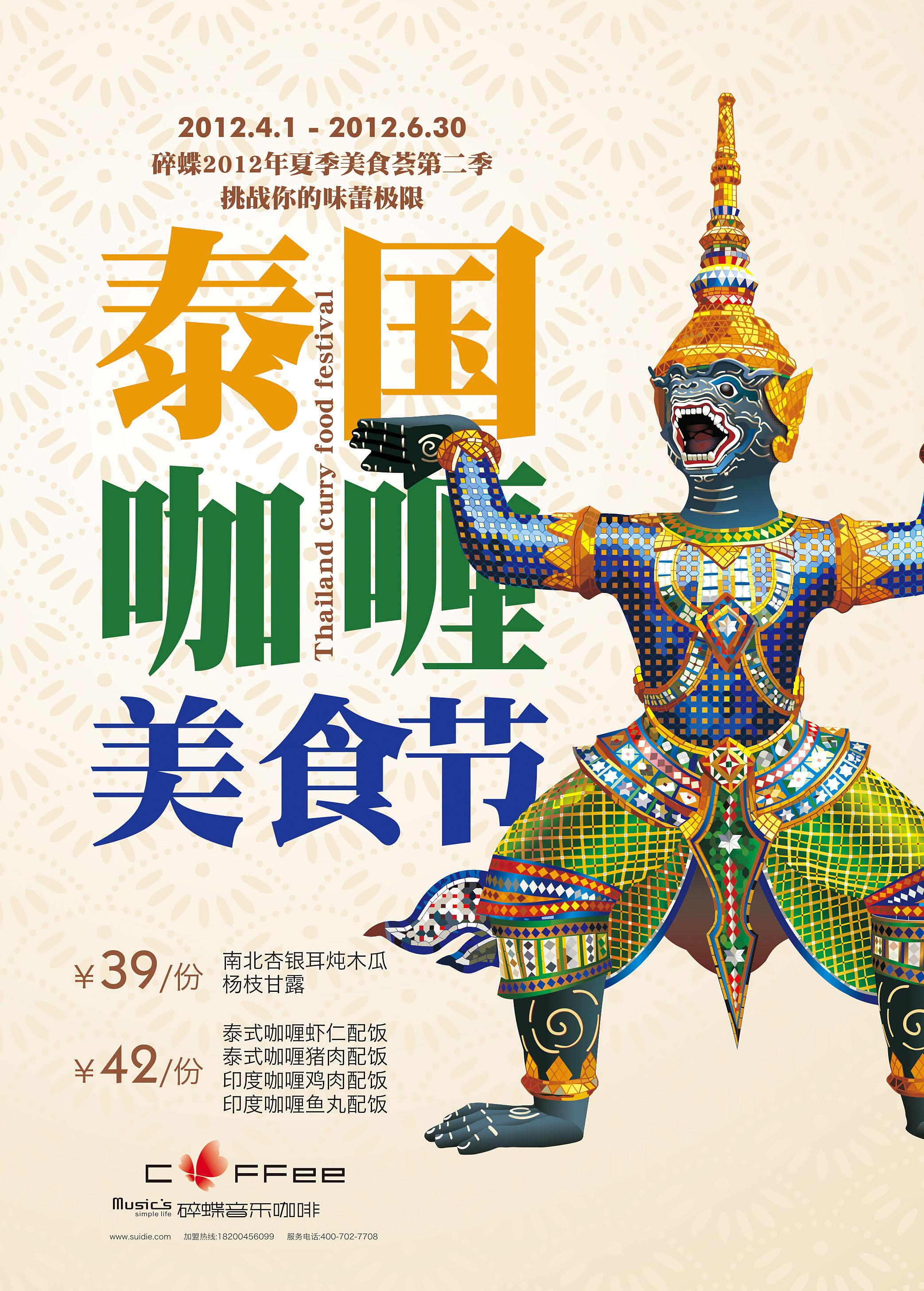泰国美食节海报