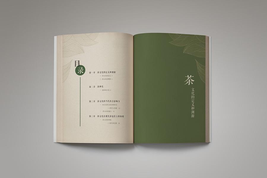 原创作品:书籍版式设计