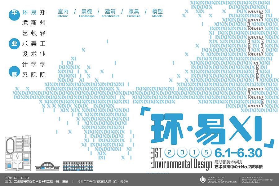 字体 海报 平面D一-原创设计作品-站酷(三维天下设计软件有哪些图片