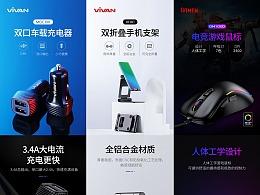 电子数码产品充电器鼠标详情页设计建模渲染科技酷炫风