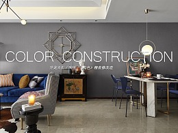 《构色》色彩与材质下的精致且美好