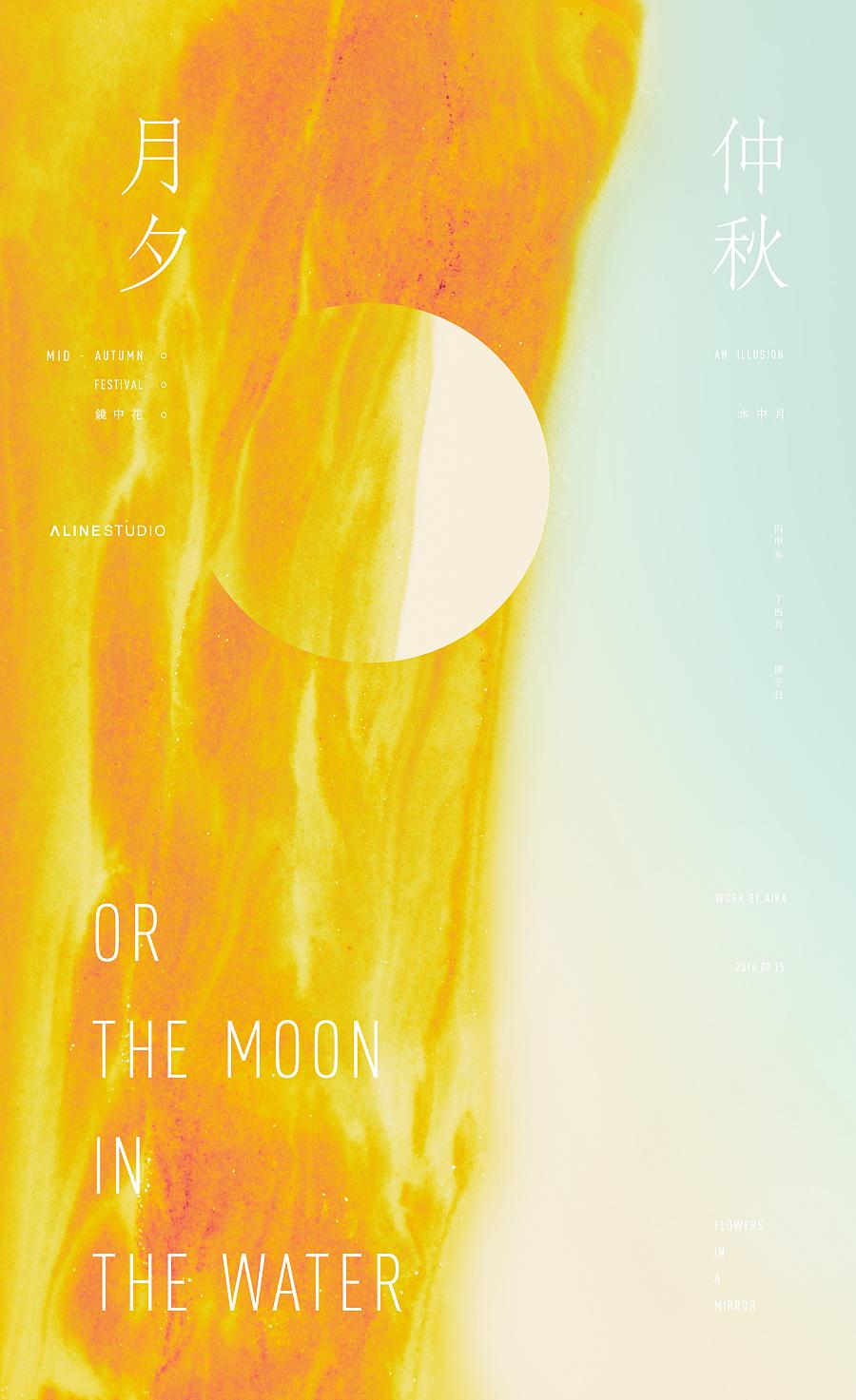 查看《海报练习- 水中月镜中花 ·中秋快乐》原图,原图尺寸:2143x3508