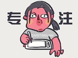 【关于我】 #139 关于天敌