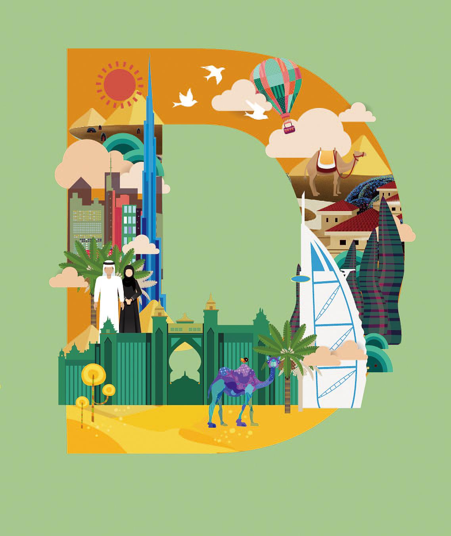 26个字母创意插画