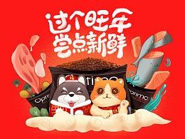 年货节宠物粮手绘首页活动页
