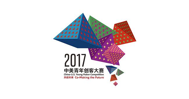 2017中美青年创客大赛图片