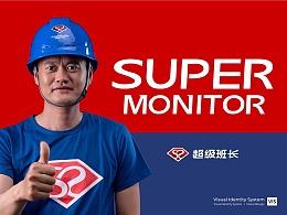 超级班长品牌定位及VIS识别系统-上海因心设计