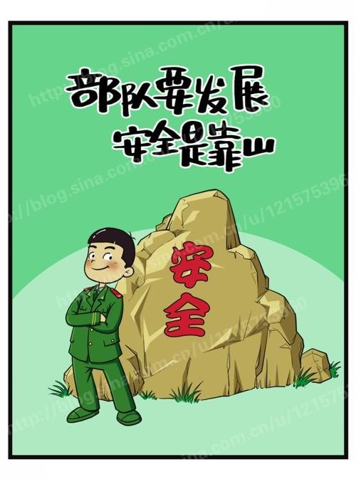 有关部队安全的单幅漫画