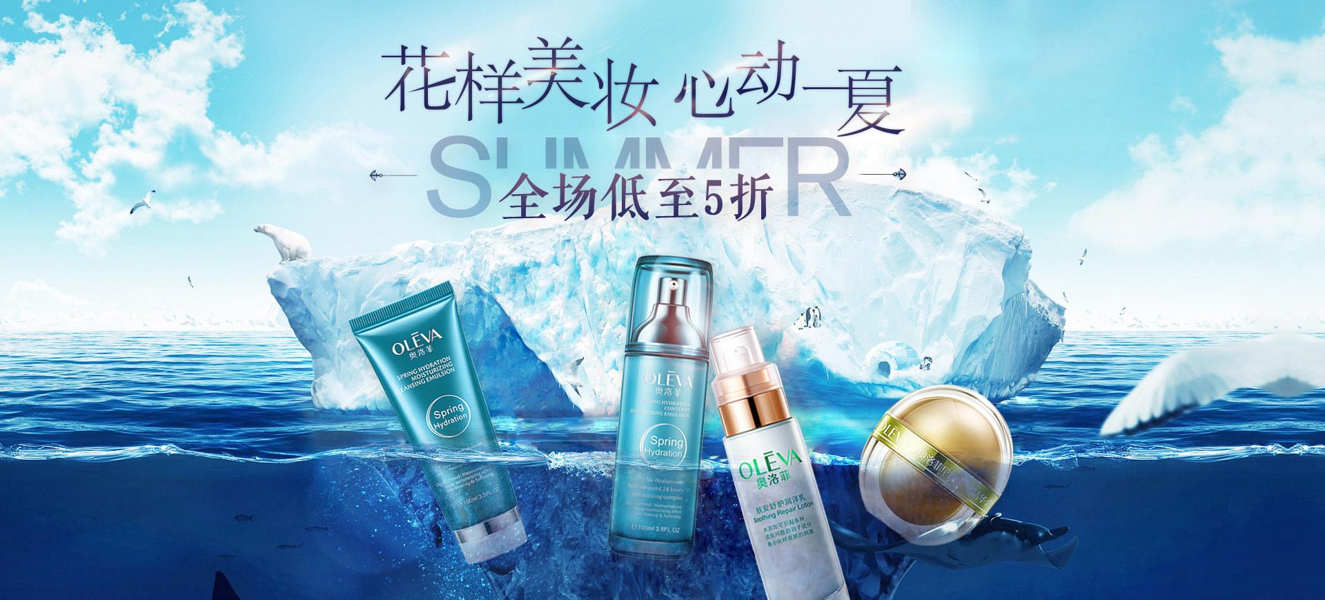 护肤品产品海报大图图片