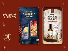 2款中国风  同仁堂育发液|手绘国潮手机壳 详情页展示