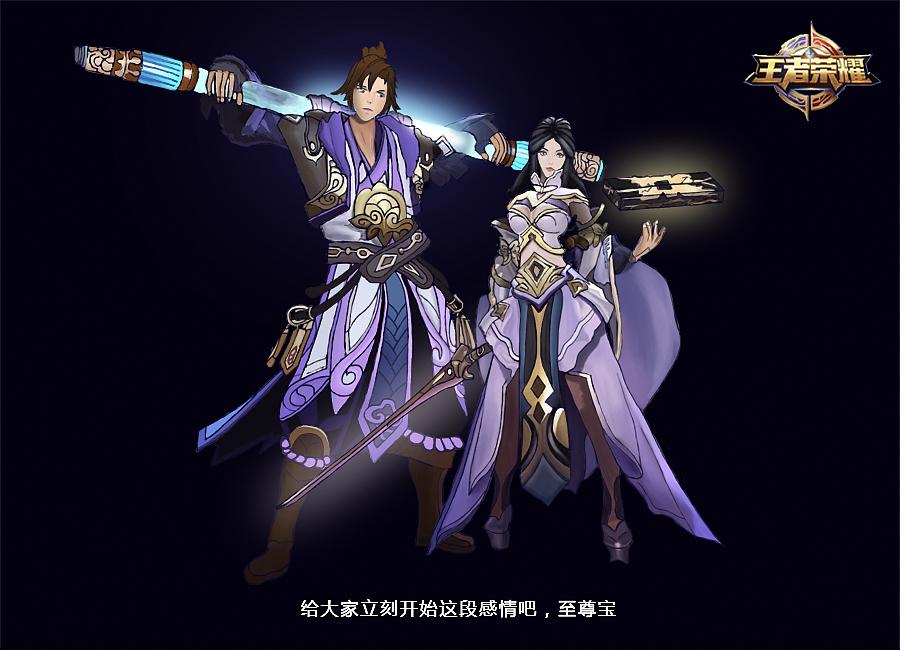 王者荣耀周边设计-紫霞仙子与至尊宝