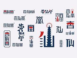 杏仙堂品牌形象设计