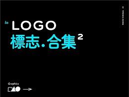 标志合集2 · LOGO很酷样子