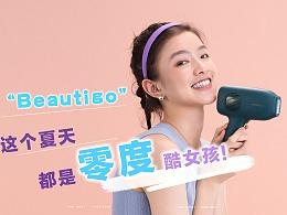 年轻时尚创意广告   Beautigo x 映物社