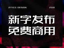 新字发布-公益字库设计免费商用-字体传奇特战体