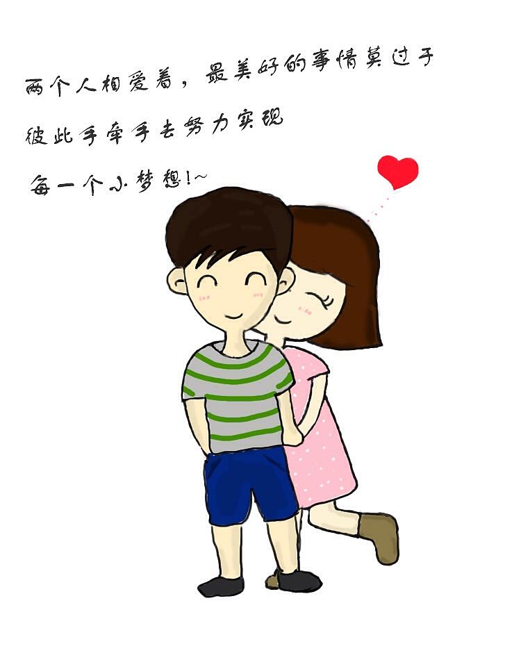 手绘版卡通情侣