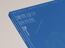 建筑设计院画册