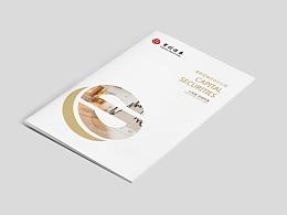 金融画册-首创证券