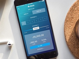 海享贷 贷款APP