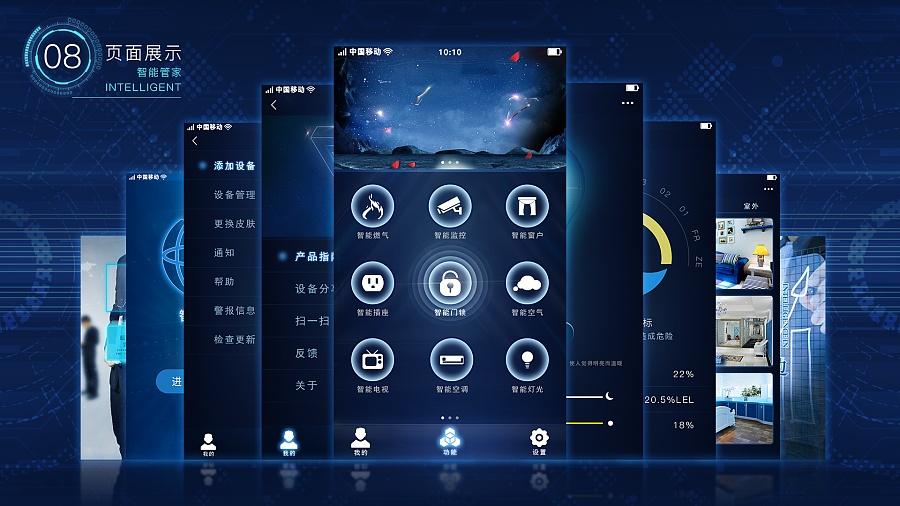 一款家居全智能化的手机app图片