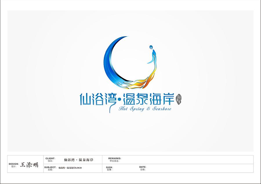 仙浴湾61温泉海岸 标志 平面 wsl238 - 原创设计图片