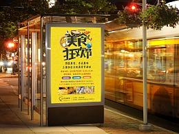 美食节宣传物料设计(星辰传媒)