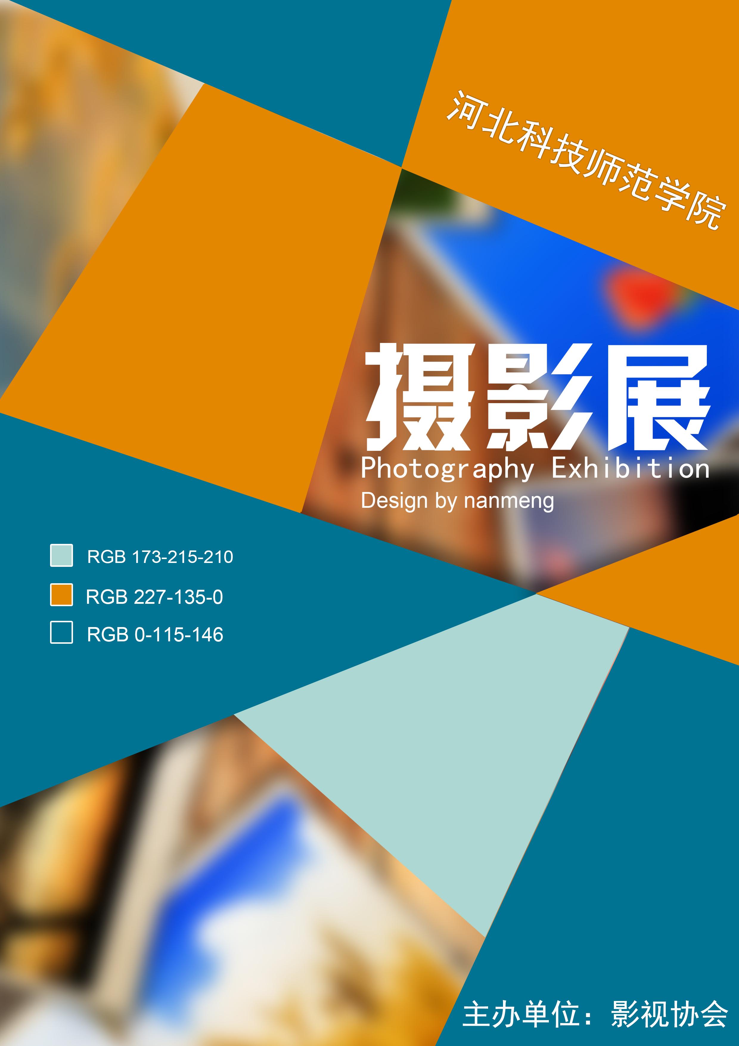 摄影展宣传海报