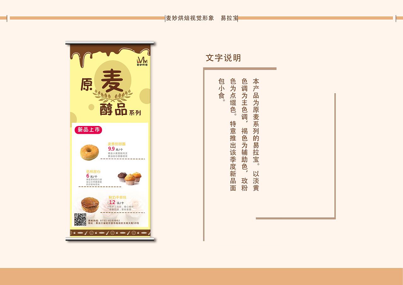 甜品店vi提案|ui|其他ui |moihaveadream - 原创作品