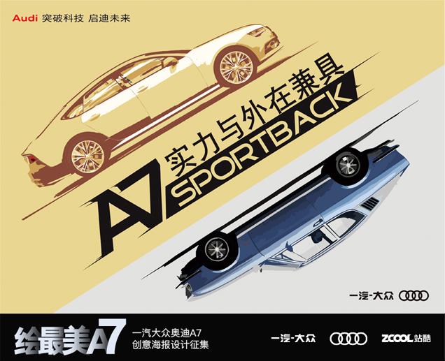 绘A7 海报 平面 2011154311-建筑设计作品-江西省v海报原创设计院图片
