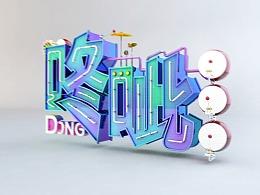 c4d字体设计