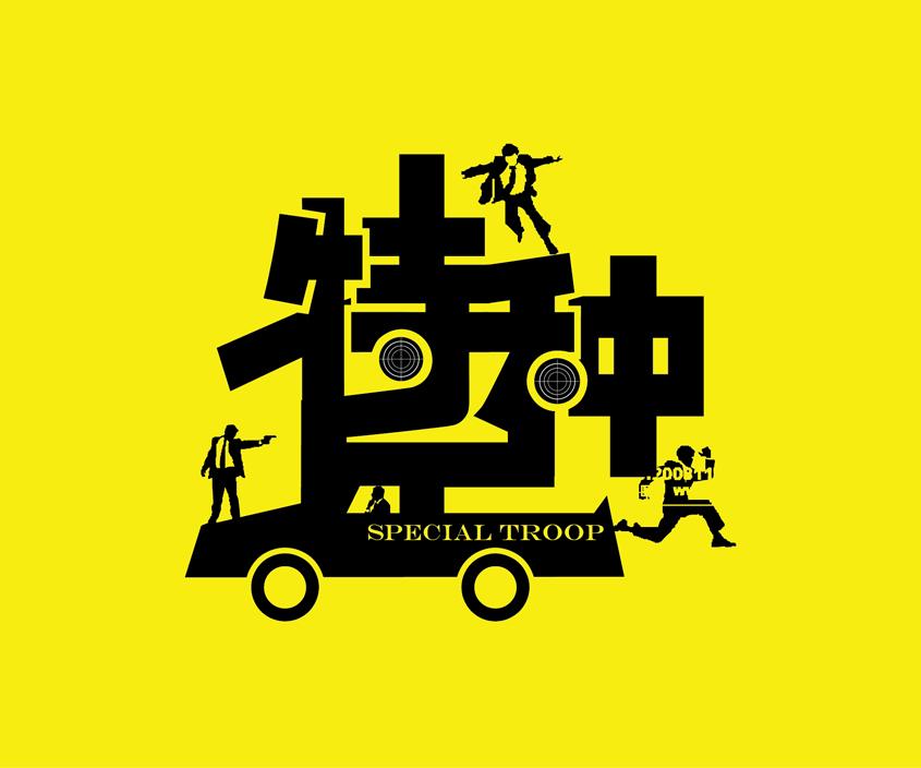 练习小霸王其乐无穷。|字形/字体|平面|coollue中国航天建筑设计研究院大连院图片