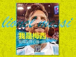 世界杯-梅西
