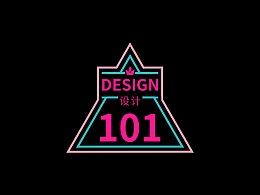 「设计101  S02」韩国Baek 设计工作室练习生分享