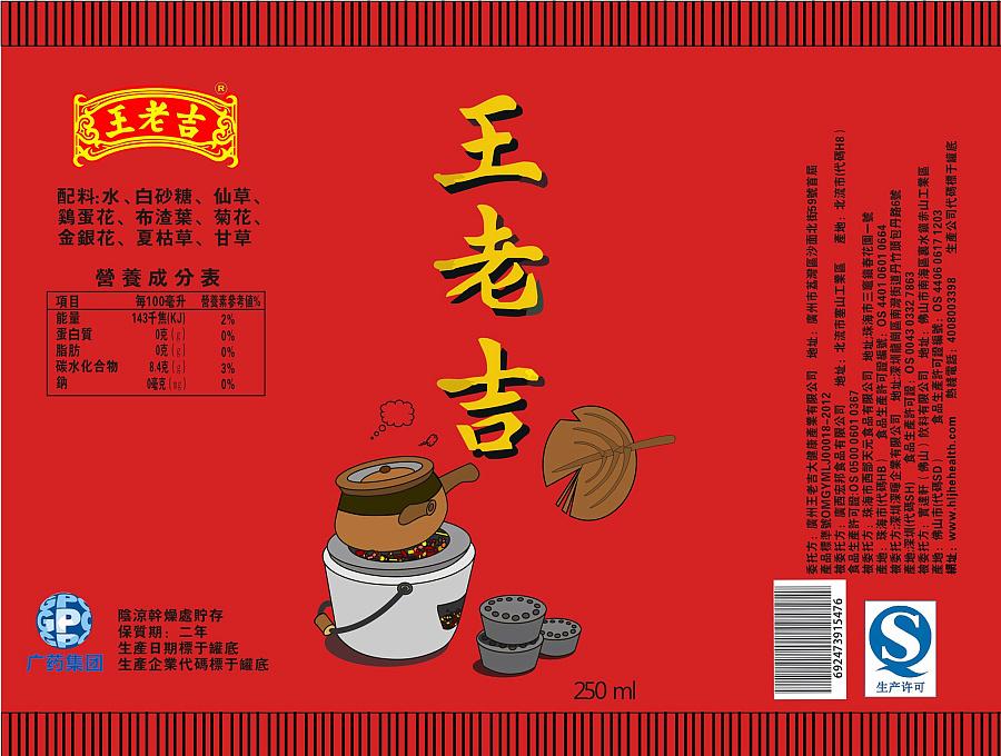 王老吉(罐装凉茶)包装图片
