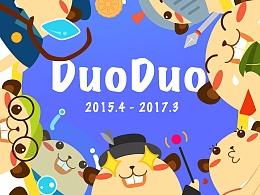 吉祥物设计 | 多多 DuoDuo
