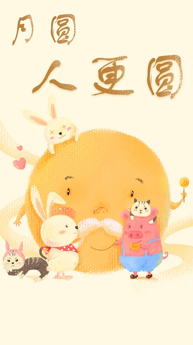 中秋节 贺图