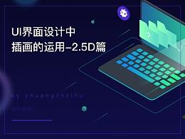 UI界面设计中插画的运用-2.5D篇