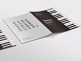 一希品牌设计-数字音乐教学仪教学系统画册传册册设计
