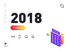 2018个人作品集合