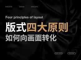 版式設計中的四大原則 · 如何向畫面轉化