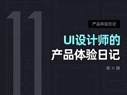 11月 | UI设计师的产品体验日记
