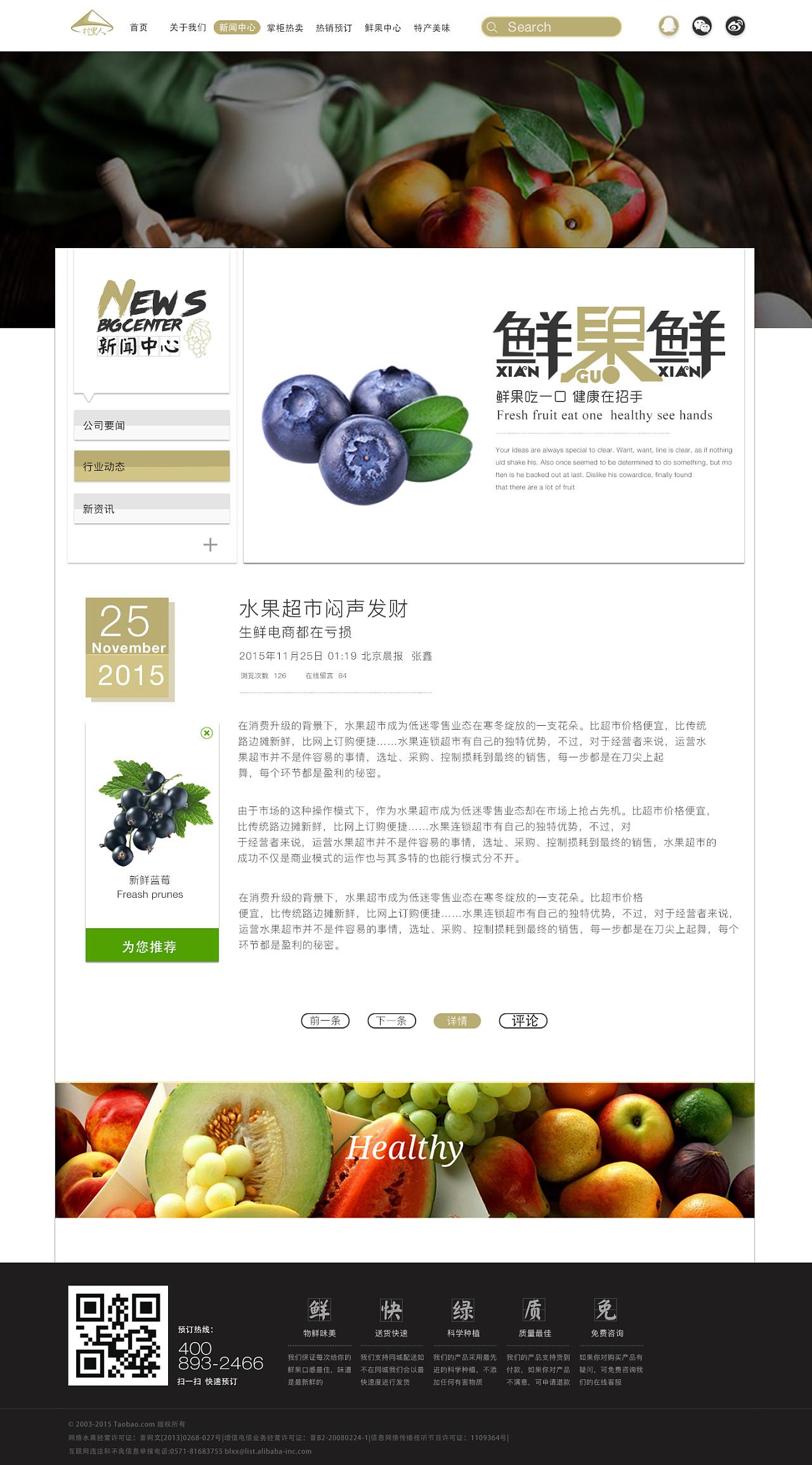 水果网页---村里人垂直门店网页设计图片